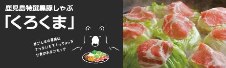 鹿児島特産黒豚しゃぶしゃぶ「くろくま」を自宅で 南国食材商店