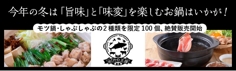 モツ鍋・しゃぶしゃぶの2種類を限定100個、絶賛販売開始