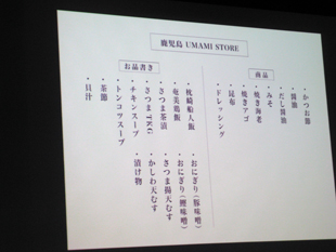 鹿児島 UMAMI STOREスライド2