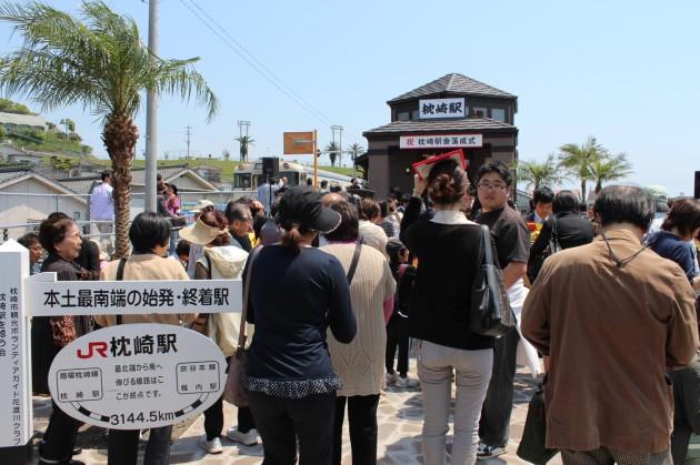 駅舎完成記念で大賑わいの枕崎駅に到着
