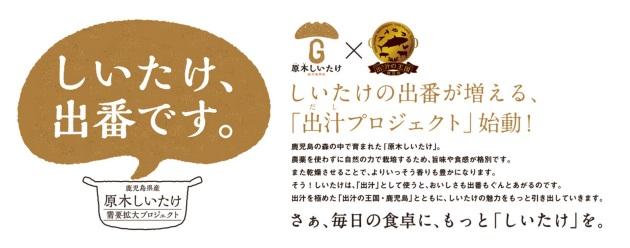 鹿児島県椎茸農業協同組合と出汁プロジェクトのタイアップ企画